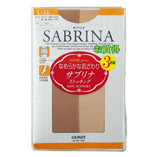 グンゼ SABRINA SP73L L?LL ヌードベージュ 1パック(3足)