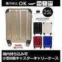【送料無料】機内持ち込み可 小型8輪キャスターキャリーケース...
