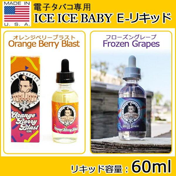 【送料無料】電子タバコ用E‐リキッド Ice I...の商品画像
