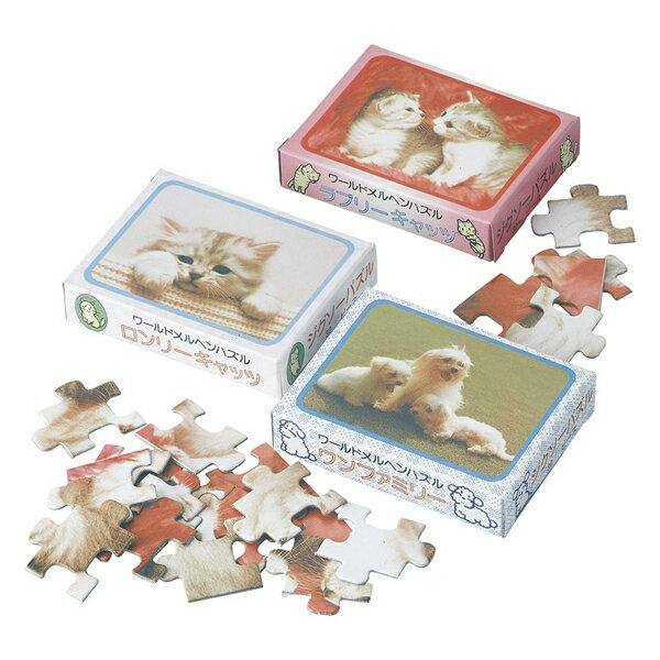 犬ネコジグソーパズル30ピース(1P)【代引不可】【同梱不可】【ノベルティ館】