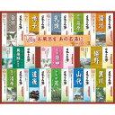【送料無料】日本の名湯ギフト NMG−50F【代引不可】【ギフト館】