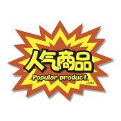 13-4140 クラフトPOP 人気商品 (100冊)【イージャパンモール】