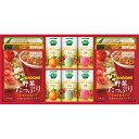 水, 饮料 - 【送料無料】カゴメ 野菜スープ&野菜飲料ギフト SYP−30【代引不可】【ギフト館】
