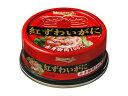 (株)極洋 紅ずわいがに赤身脚肉100%12缶
