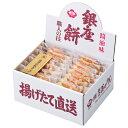 【送料無料】銀座餅 14枚入【代引不可】【ギフト館】