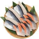 ショッピング鮭 【送料無料】さば&銀鮭 寒風干しセット【代引不可】【ギフト館】