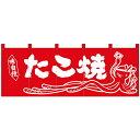 【送料無料】Nのれん 25021 味自慢 たこ焼 イラスト 赤地【生活雑貨館】