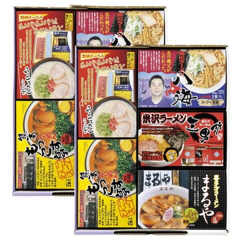 【キャッシュレス5%還元】【送料無料】ご当地ラーメンセット20食 S339-06【代引不可】【ギフト館】