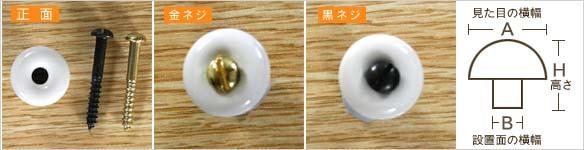 WAKI セラミックツマミ TW-180〈白〉【...の商品画像
