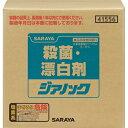 サラヤ ジアノック 業務用 20kg 1箱