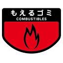 【キャッシュレス5%還元】山崎産業 分別シールA もえるゴミ 1枚