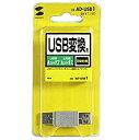 【キャッシュレス5%還元】サンワサプライ USBアダプタ AD-USB1【代引不可】【パソコングッズ館】