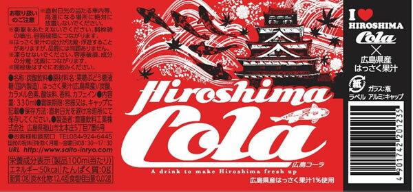 広島コーラ ×10本【同梱不可】【代引不可】【...の紹介画像2