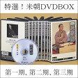 特選!!米朝落語全集 DVD BOX