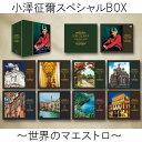 小澤征爾スペシャルBOX 〜世界のマエストロ〜