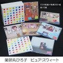 偶像名: Ya行 - 薬師丸ひろ子 ピュア・スウィート CD6枚組+特典DVD1枚 全112曲