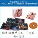 決定盤魅惑のムード歌謡 TPD-6047