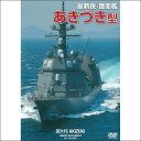 【飛脚ゆうメール選択可・但し代金引換は不可!】最新鋭 護衛艦 あきづき型  [DVD] WAC-D662