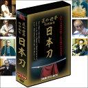 匠の世界 特別編集 「日本刀」 3枚組DVD-BOX