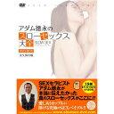 アダム徳永のスローセックス大全 DVD-BOX(3枚組) MX-310S 【合計7560円以上国内送料無料】【smtb-f】