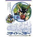 プライド in ブルー DVD 【期間限定合計7350円以上送料無料】 MX-373S