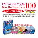 DVDカラオケ全集 ベストヒットセレクション100 5枚組DVD-BOX DKLK-1001