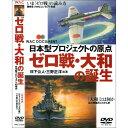 【飛脚ゆうメール選択可・但し代金引換は不可!】日本型プロジェクトの原点 ゼロ戦・大和の誕生 [DVD]WAC-D509