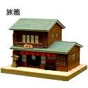 木製模型ミニ建築シリーズ ナンバー4 「旅籠」