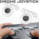 【2018年5月上旬入荷予定】Drone Joystick ...