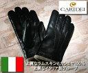【革手袋】カリデイ・イタリア製ラムスキンカシミヤグローブ / CARIDEI