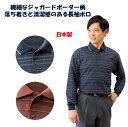 ショッピングポロシャツ 日本製ジャカードボーダーポロシャツ