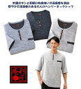 ショッピングボタン 和の趣き5分袖清涼プルオーバー同サイズ3色組
