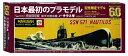 日本最初のプラモデル・完全保存版 原子力潜水艦ノーチラス号