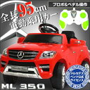 【代引き不可】ラジコン操作可 子供用電動乗用カー Mercedes Benz メルセデス ベンツ ML350、ML351(QX7996A)