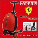 フェラーリのロゴ入りキックボード スーツケース付き FXA45