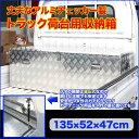 【送料無料・代引き不可】アルミ工具ボックス 大型工具箱 ATB1-1354