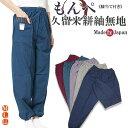 もんぺ 女性 日本製 久留米織り無地 M/L/LL 作業パンツ 野良着 作務衣パンツ