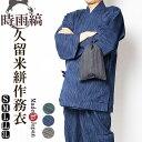ショッピング作務衣 作務衣 日本製 久留米絣織作務衣(さむえ)綿100% 縞柄3771(紺・茶・緑)S/M/L/LL/3L 作務衣 大きいサイズ メンズ 日本製 紳士 部屋着 還暦 父の日 ギフト 敬老の日
