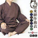 【作務衣 日本製】久留米絣織作務衣(さむえ)綿100% 全7色 作務衣 男性