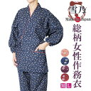 ショッピング作務衣 作務衣 日本製 女性 雪乃 婦人作務衣 綿100% 桜柄 M/L 作務衣 レディース さむえ 部屋着