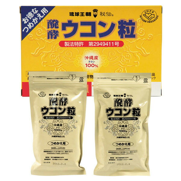 琉球王朝秘伝 醗酵ウコン粒 500粒 × 2パッ...の商品画像