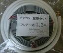 関東器材エアコン用配管セット3.5m