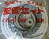 関東器材エアコン用配管セット4m