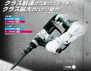 【新入荷】【オススメ】HITACHI / 日立工機 ハンマドリル DH38SS【5台限りの限定価格!!】