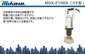 【超特価】【新品】【送料無料】〈三笠産業〉電直型枠用バイブレーター MGZ-F100A
