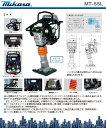 【超特価】【新品】【送料無料】〈三笠産業〉タンピングランマー MT-55L