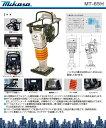 【超特価】【新品】【送料無料】〈三笠産業〉タンピングランマー MT-65H