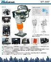 【超特価】【新品】【送料無料】〈三笠産業〉タンピングランマー MT-84F