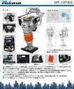 【超特価・新品・送料無料】〈三笠産業〉タンピングランマー MT-72FWA