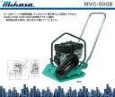 【超特価】【オススメ】【数量限定】〈三笠産業〉プレートコンパクター MVC-50GB